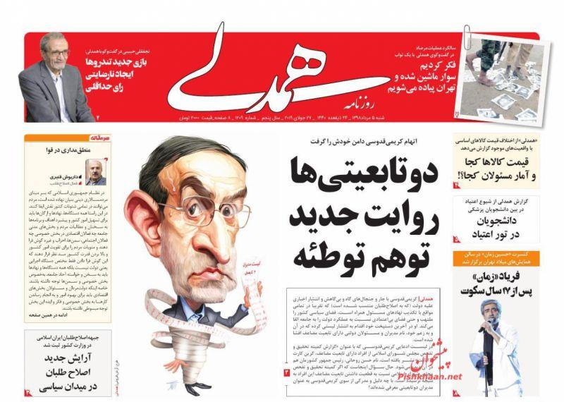 """مانشيت إيران: روسيا تقدم مبادرة """"ناقصة"""" لأمن الخليج … والنمو الاقتصادي الإيراني مرهون بدعم الانتاج للمحلي 4"""