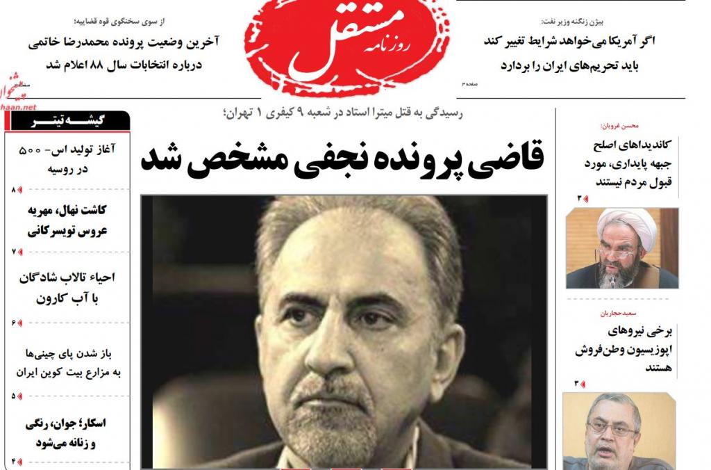 مانشيت إيران: إدارة إيرانية مرتقبة لميناء اللاذقية والاتفاق النووي ضرورة 5