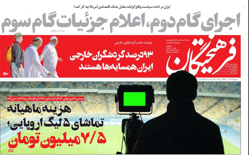 مانشيت إيران: إدارة إيرانية مرتقبة لميناء اللاذقية والاتفاق النووي ضرورة 2