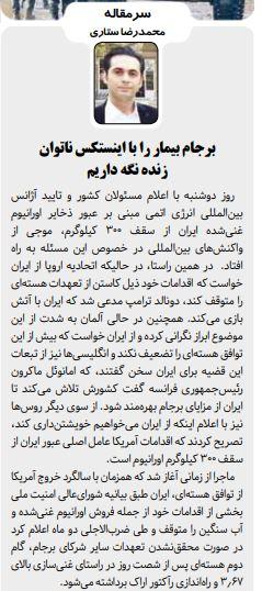 مانشيت إيران: إدارة إيرانية مرتقبة لميناء اللاذقية والاتفاق النووي ضرورة 9