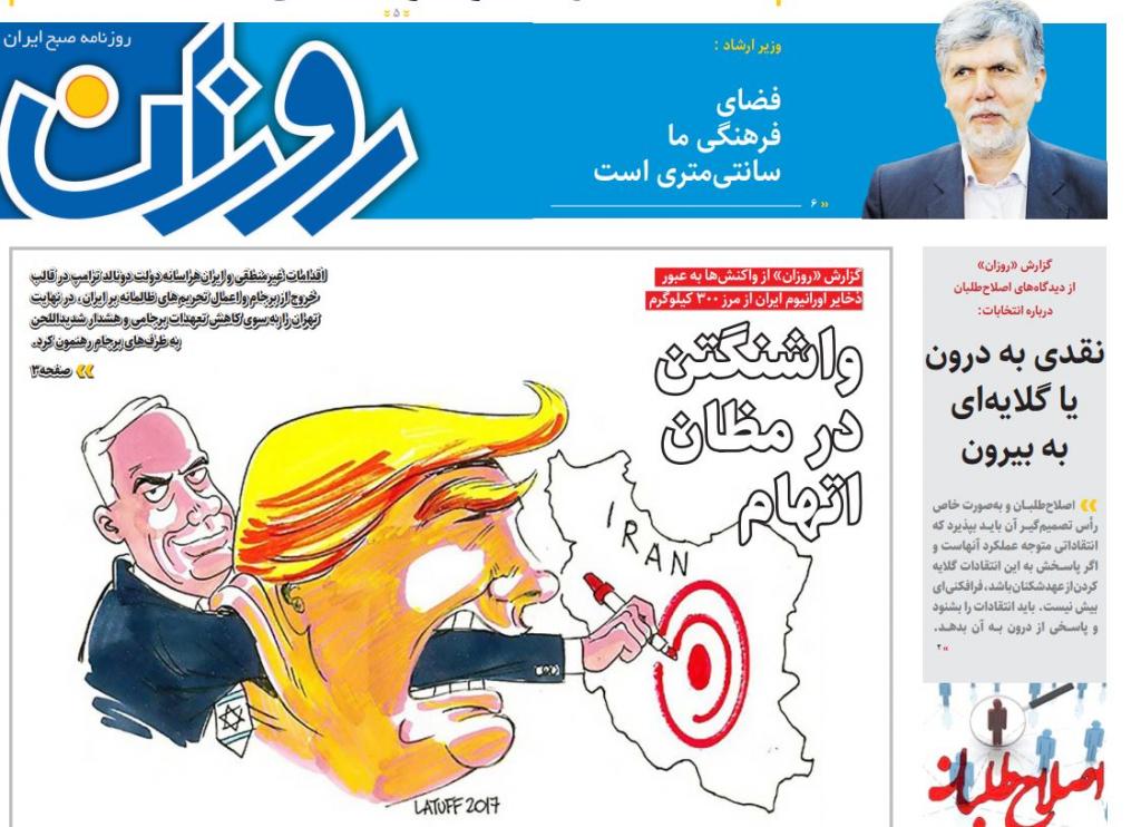 مانشيت إيران: إدارة إيرانية مرتقبة لميناء اللاذقية والاتفاق النووي ضرورة 1