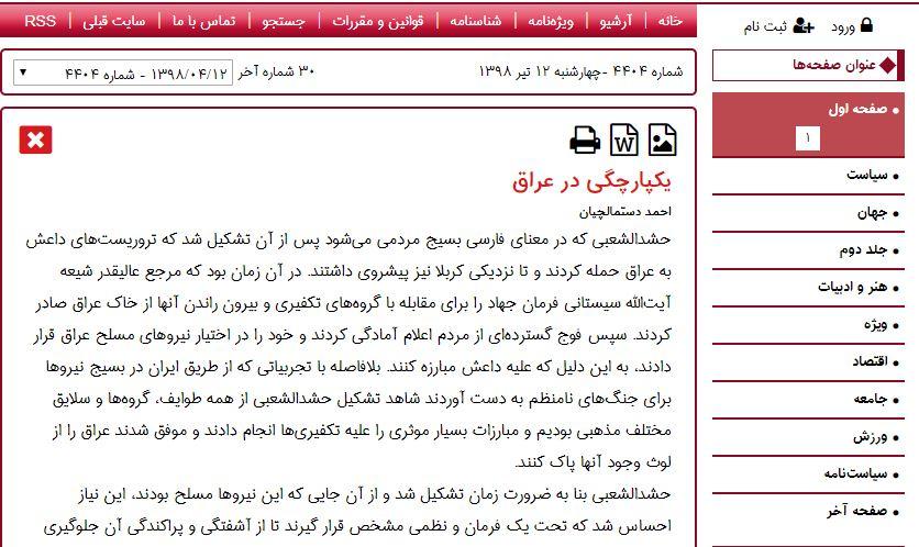 مانشيت إيران: إدارة إيرانية مرتقبة لميناء اللاذقية والاتفاق النووي ضرورة 7