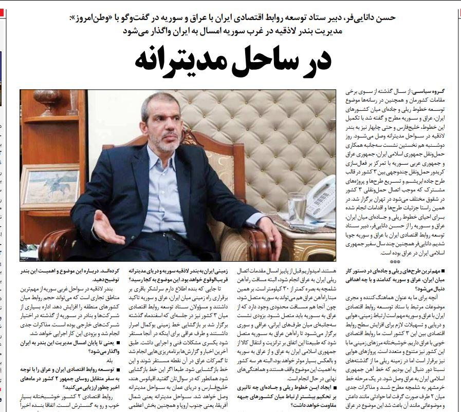 مانشيت إيران: إدارة إيرانية مرتقبة لميناء اللاذقية والاتفاق النووي ضرورة 6