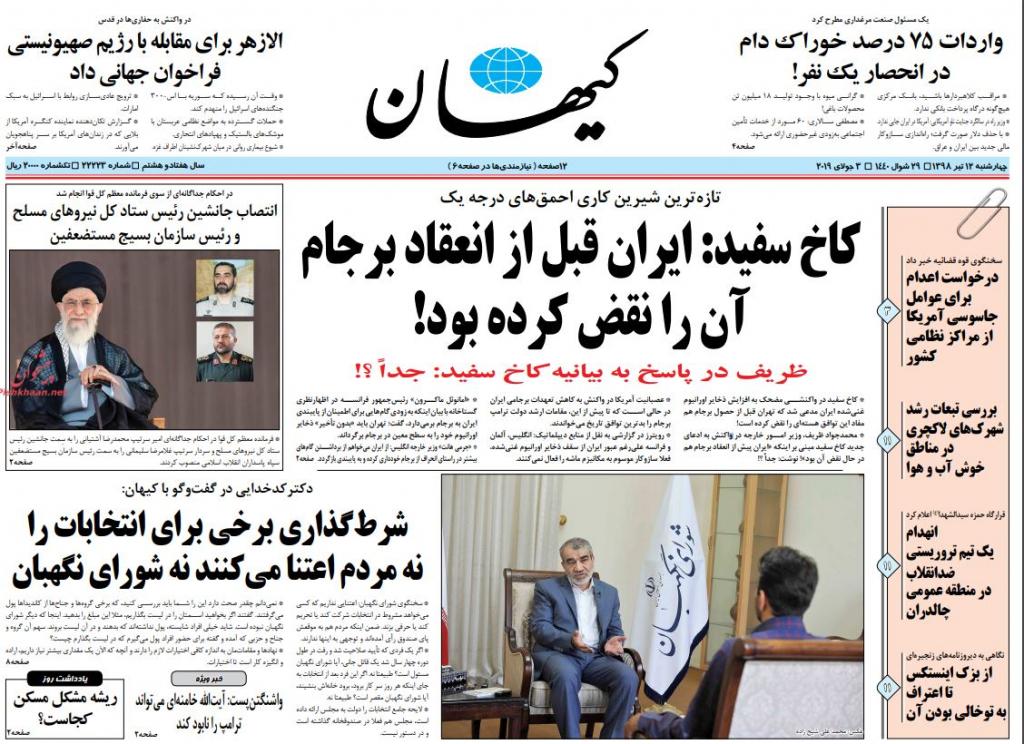مانشيت إيران: إدارة إيرانية مرتقبة لميناء اللاذقية والاتفاق النووي ضرورة 4