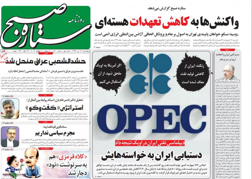 مانشيت إيران: إدارة إيرانية مرتقبة لميناء اللاذقية والاتفاق النووي ضرورة 3