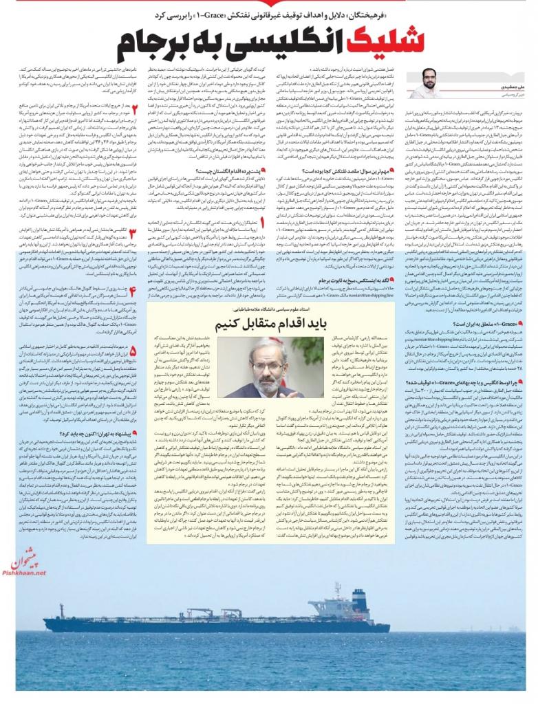 مانشيت إيران: احتجاز ناقلة النفط الإيرانية يهدد بقاء الاتفاق النووي 10