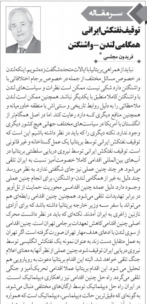 مانشيت إيران: احتجاز ناقلة النفط الإيرانية يهدد بقاء الاتفاق النووي 8