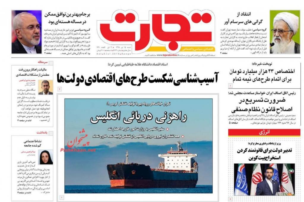 مانشيت إيران: احتجاز ناقلة النفط الإيرانية يهدد بقاء الاتفاق النووي 4
