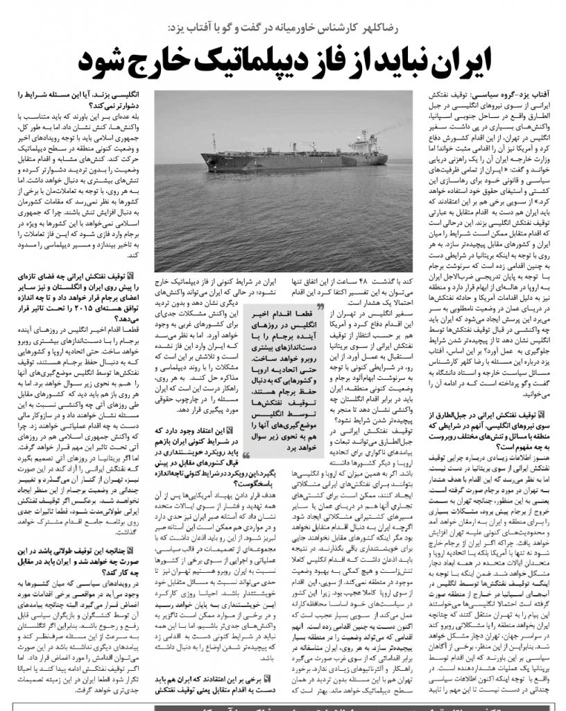 مانشيت إيران: احتجاز ناقلة النفط الإيرانية يهدد بقاء الاتفاق النووي 9