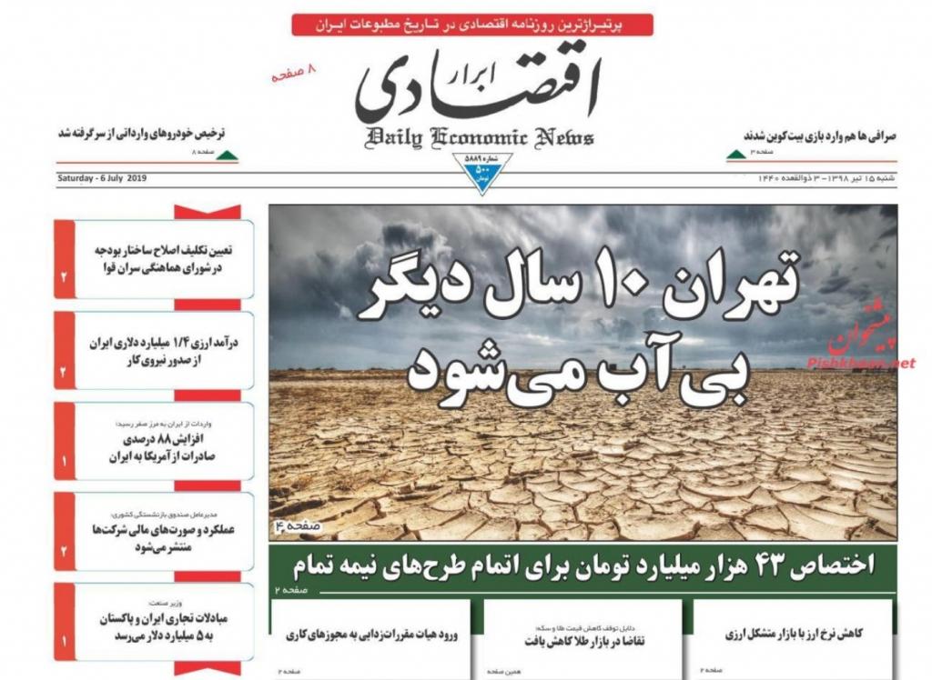 مانشيت إيران: احتجاز ناقلة النفط الإيرانية يهدد بقاء الاتفاق النووي 7