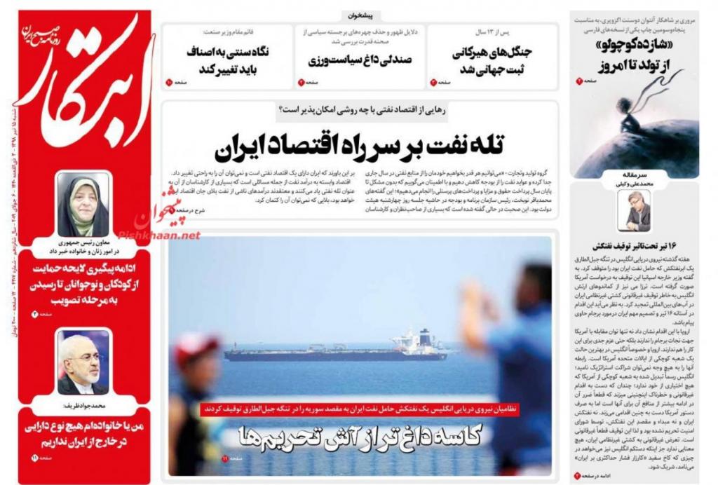 مانشيت إيران: احتجاز ناقلة النفط الإيرانية يهدد بقاء الاتفاق النووي 2
