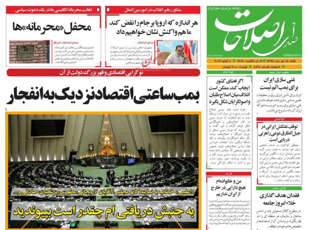 مانشيت إيران: احتجاز ناقلة النفط الإيرانية يهدد بقاء الاتفاق النووي 6