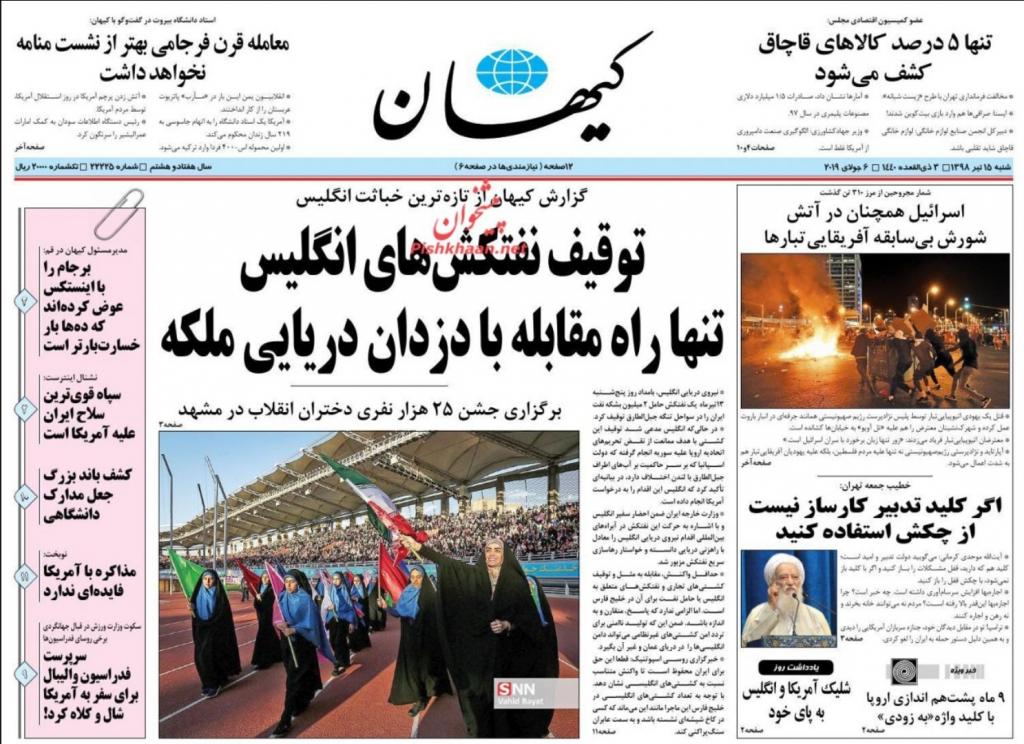 مانشيت إيران: احتجاز ناقلة النفط الإيرانية يهدد بقاء الاتفاق النووي 1