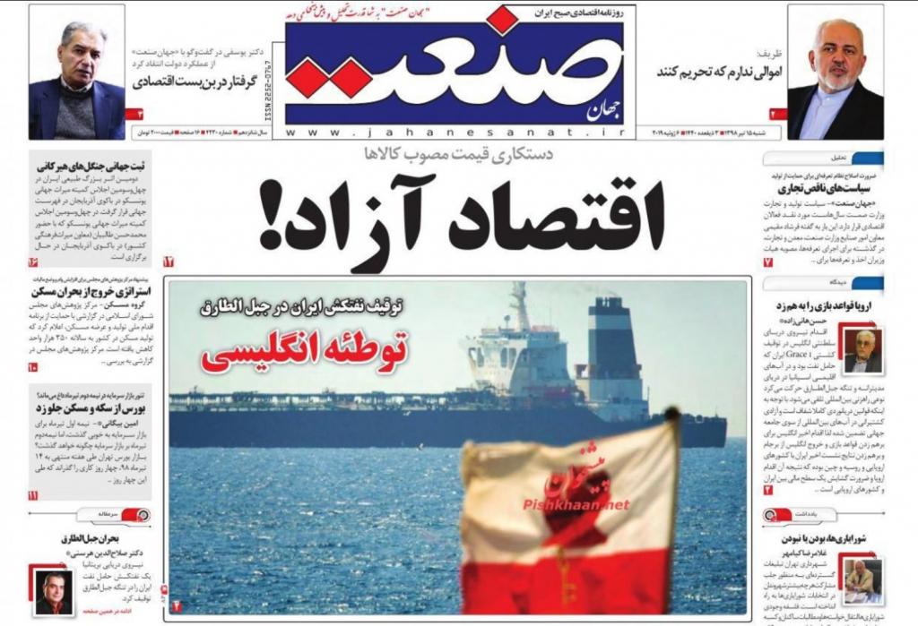 مانشيت إيران: احتجاز ناقلة النفط الإيرانية يهدد بقاء الاتفاق النووي 3