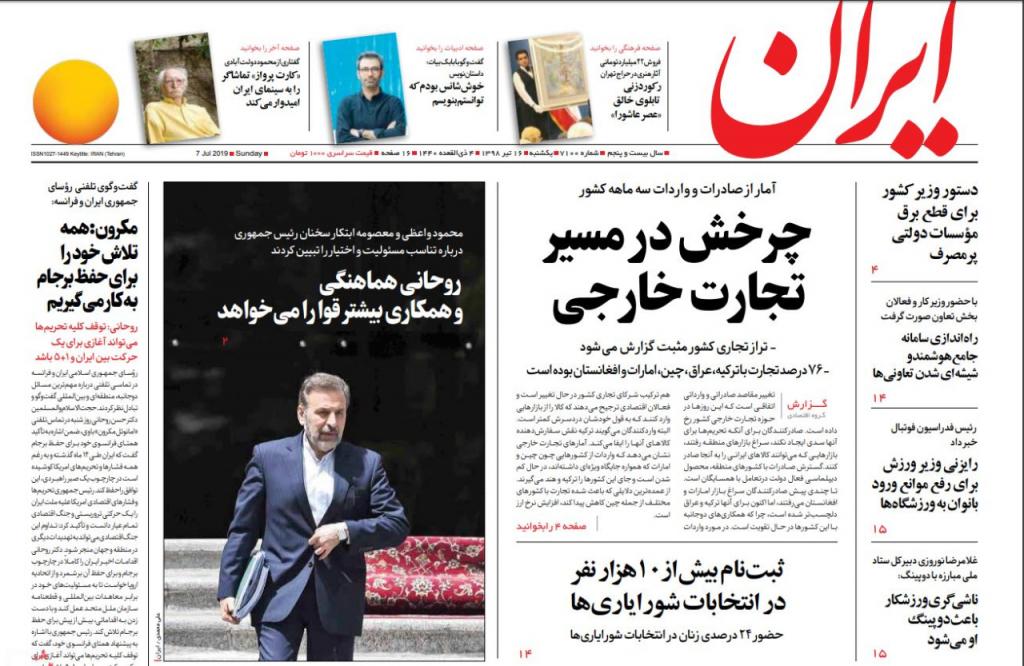 مانشيت إيران: فوائد تخفيض التزام إيران بالاتفاق النووي وداعش تهديد مُحتمل 3