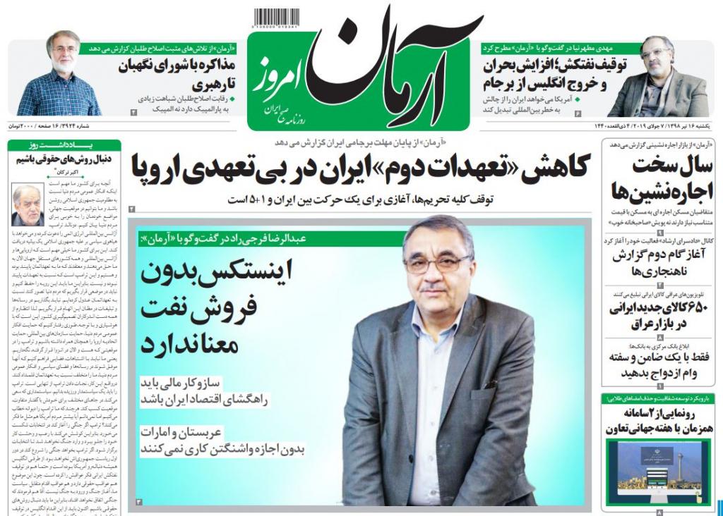 مانشيت إيران: فوائد تخفيض التزام إيران بالاتفاق النووي وداعش تهديد مُحتمل 2