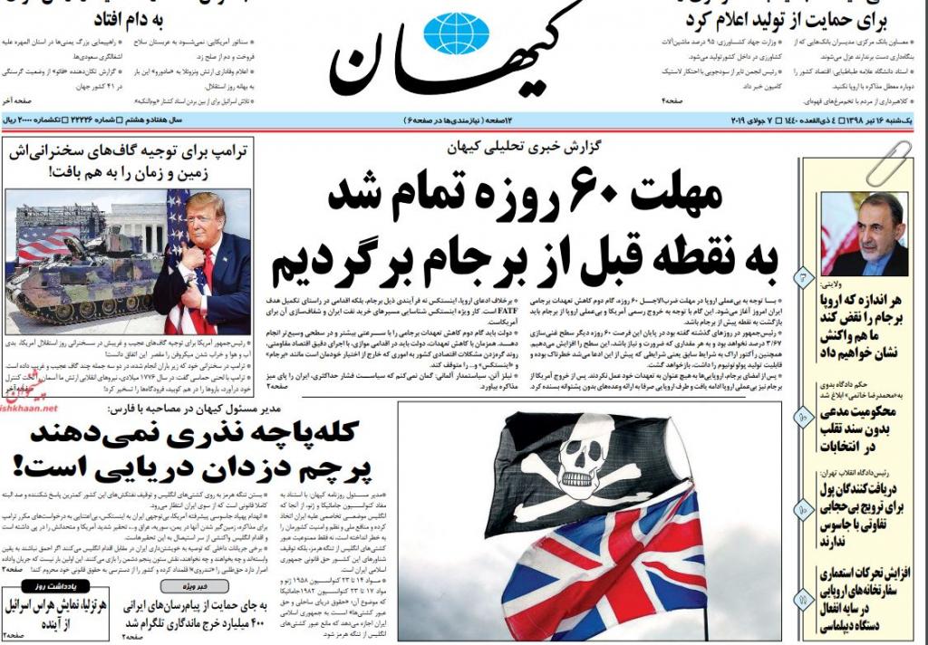 مانشيت إيران: فوائد تخفيض التزام إيران بالاتفاق النووي وداعش تهديد مُحتمل 1