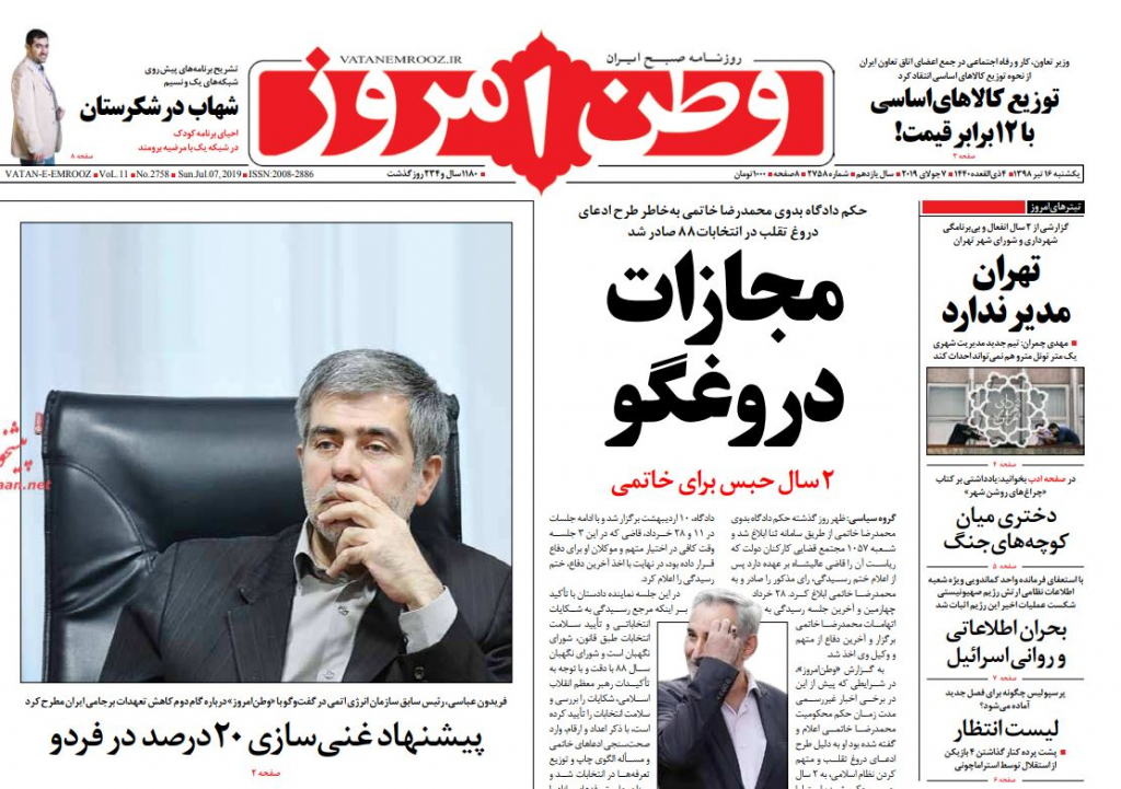مانشيت إيران: فوائد تخفيض التزام إيران بالاتفاق النووي وداعش تهديد مُحتمل 4