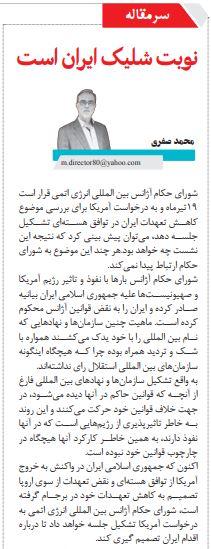 مانشيت إيران: فوائد تخفيض التزام إيران بالاتفاق النووي وداعش تهديد مُحتمل 6