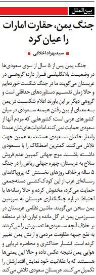 مانشيت إيران: فوائد تخفيض التزام إيران بالاتفاق النووي وداعش تهديد مُحتمل 9