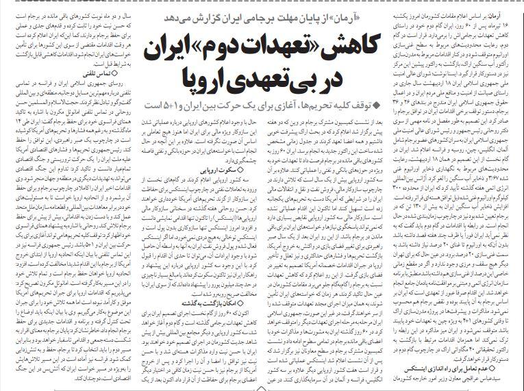 مانشيت إيران: فوائد تخفيض التزام إيران بالاتفاق النووي وداعش تهديد مُحتمل 7