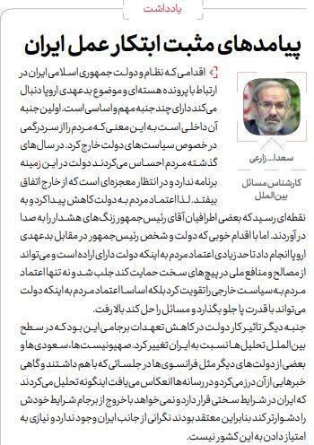 مانشيت إيران: فوائد تخفيض التزام إيران بالاتفاق النووي وداعش تهديد مُحتمل 5