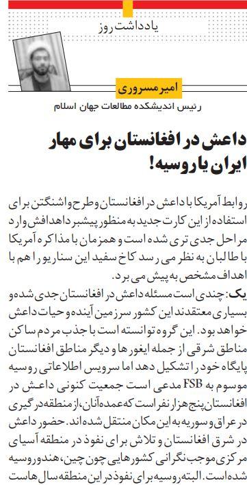 مانشيت إيران: فوائد تخفيض التزام إيران بالاتفاق النووي وداعش تهديد مُحتمل 8