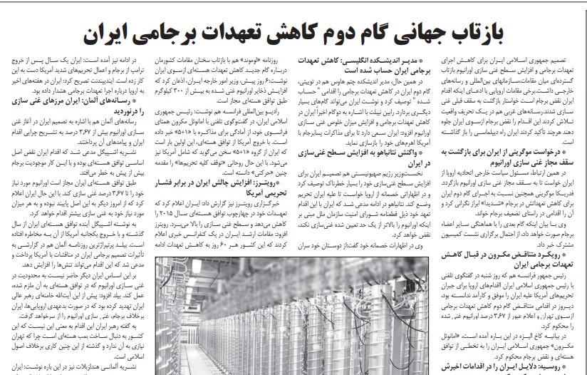 مانشيت إيران: الخطوة النووية الإيرانية هزّت الغرب 8