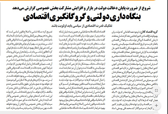 مانشيت إيران: الخطوة النووية الإيرانية هزّت الغرب 9