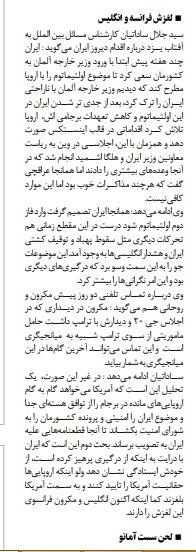 مانشيت إيران: الخطوة النووية الإيرانية هزّت الغرب 7