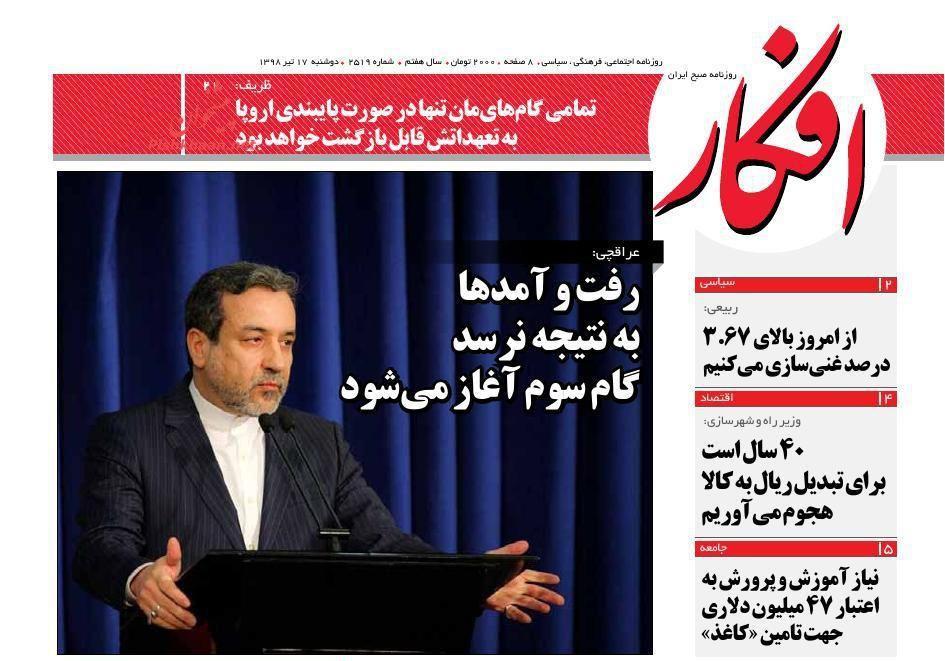 مانشيت إيران: الخطوة النووية الإيرانية هزّت الغرب 2