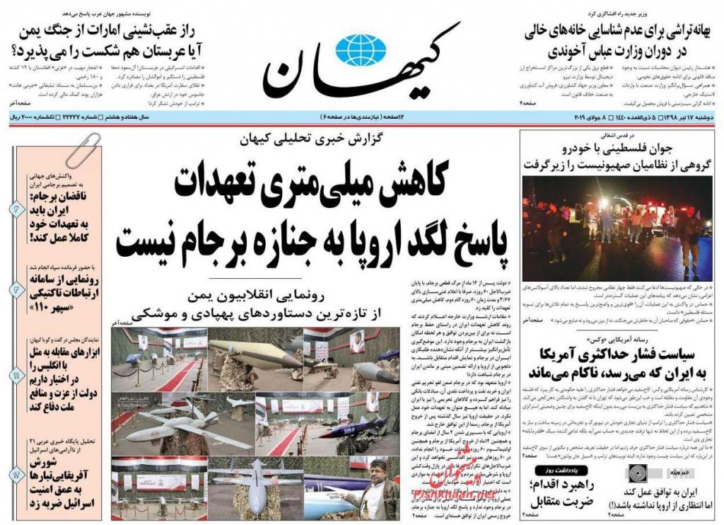 مانشيت إيران: الخطوة النووية الإيرانية هزّت الغرب 3