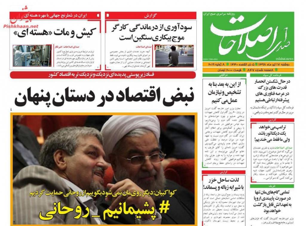 مانشيت إيران: الخطوة النووية الإيرانية هزّت الغرب 5