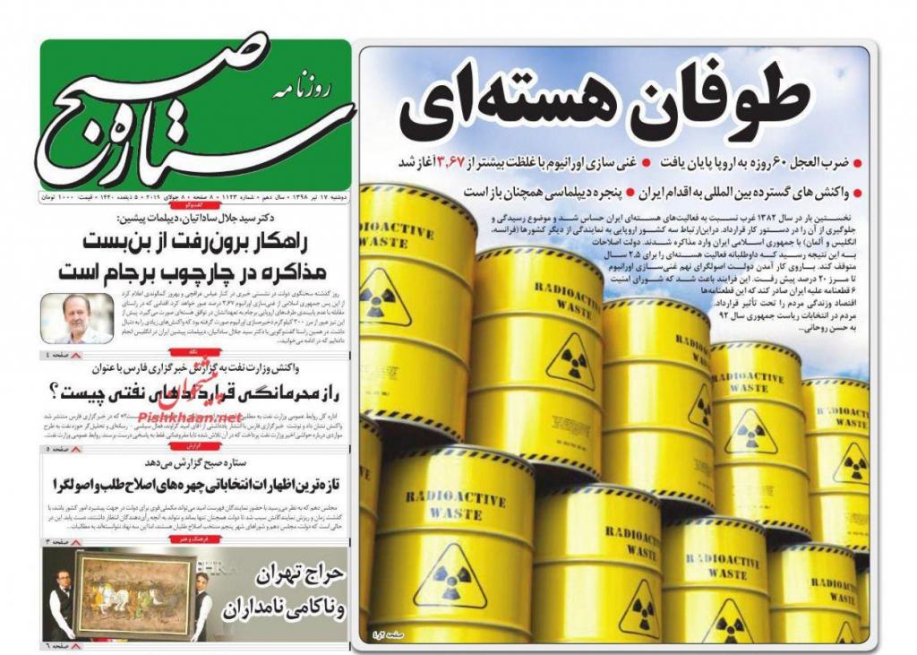 مانشيت إيران: الخطوة النووية الإيرانية هزّت الغرب 4