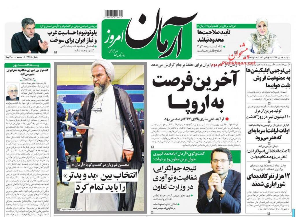 مانشيت إيران: الخطوة النووية الإيرانية هزّت الغرب 1