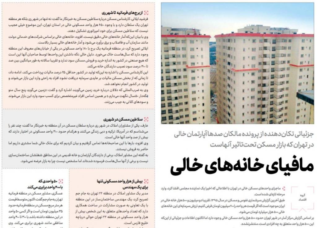 """شباك الثلاثاء: """"المافيا"""" تحتل عقارات طهران والصدارة لكتب الأطفال 1"""