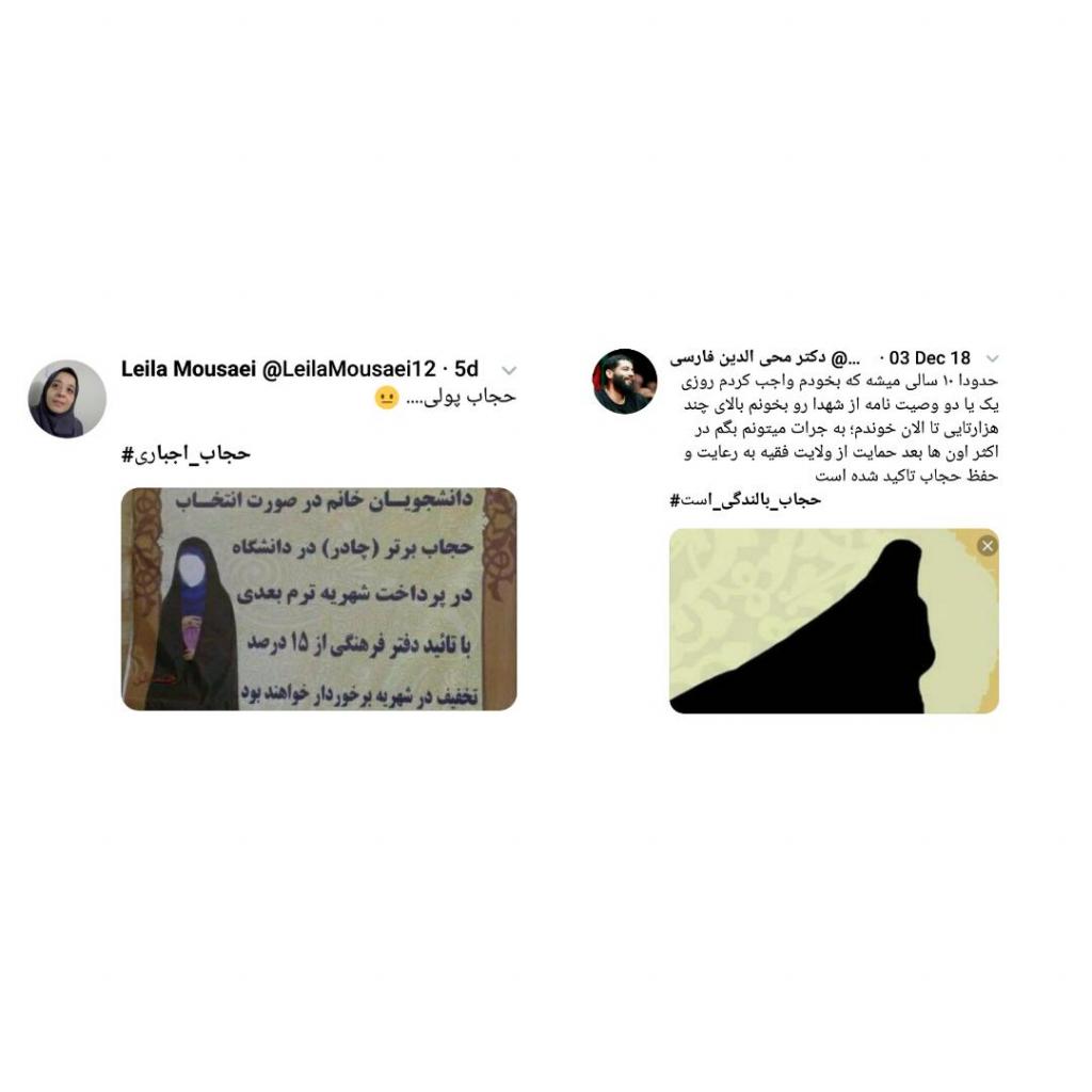 حجاب و#احمدي_نجاد يثيران نقاشات حادة على السوشال ميديا 1