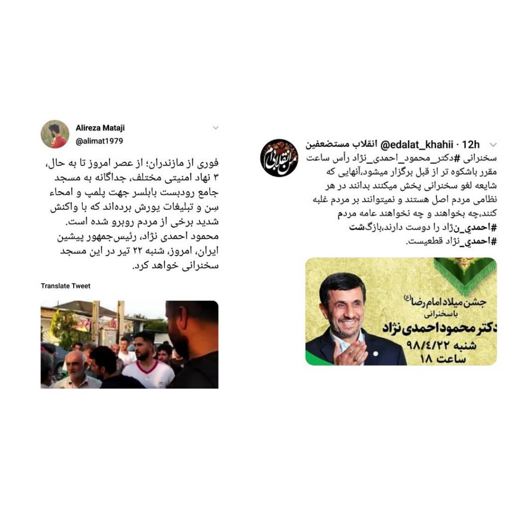 حجاب و#احمدي_نجاد يثيران نقاشات حادة على السوشال ميديا 3