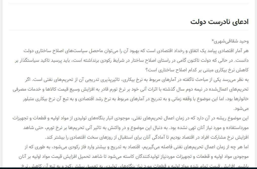 مانشيت إيران: حرب ترامب الشاملة مستبعدة 8