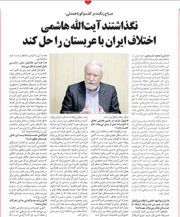 مانشيت إيران: حرب ترامب الشاملة مستبعدة 7