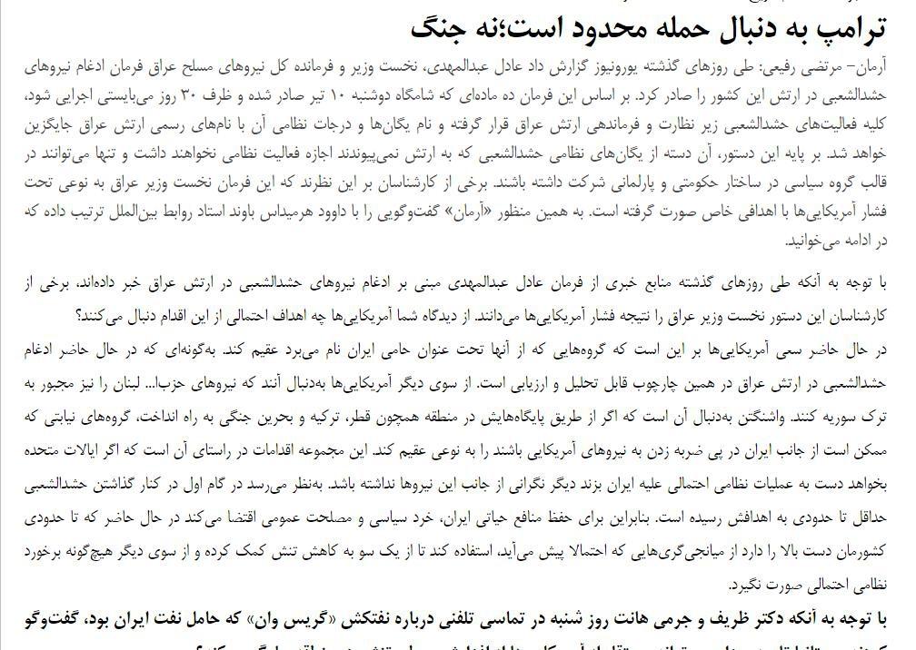 مانشيت إيران: حرب ترامب الشاملة مستبعدة 6
