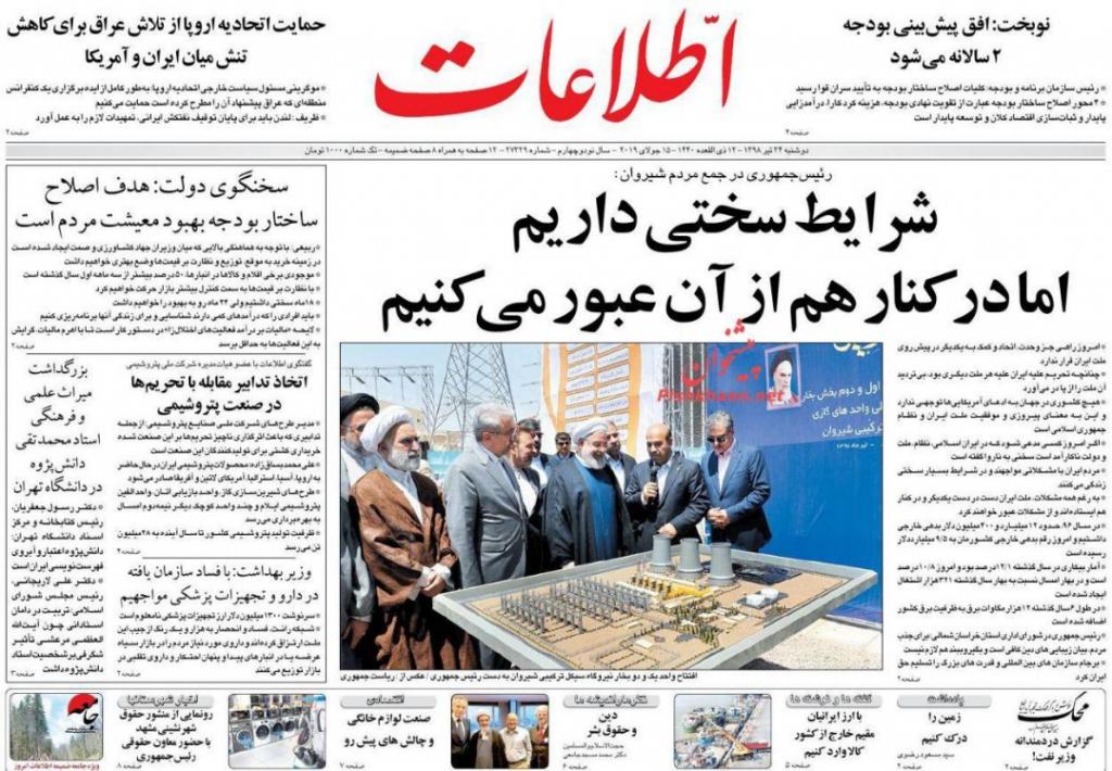 مانشيت إيران: حرب ترامب الشاملة مستبعدة 1