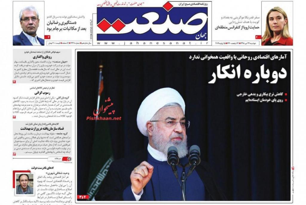 مانشيت إيران: حرب ترامب الشاملة مستبعدة 2