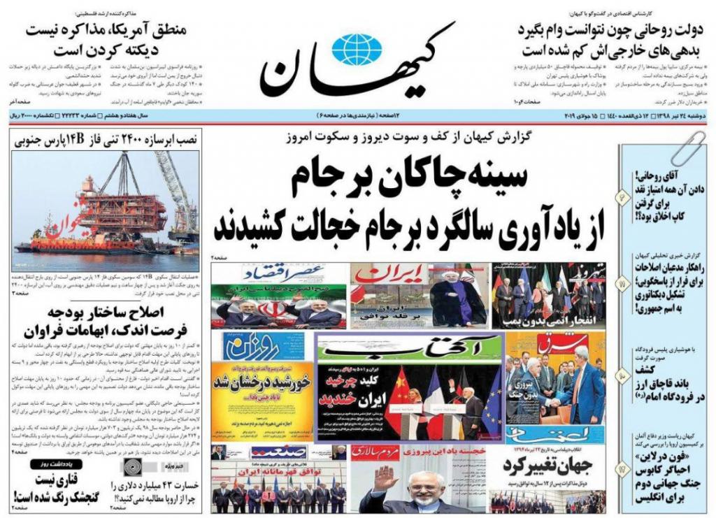 مانشيت إيران: حرب ترامب الشاملة مستبعدة 3