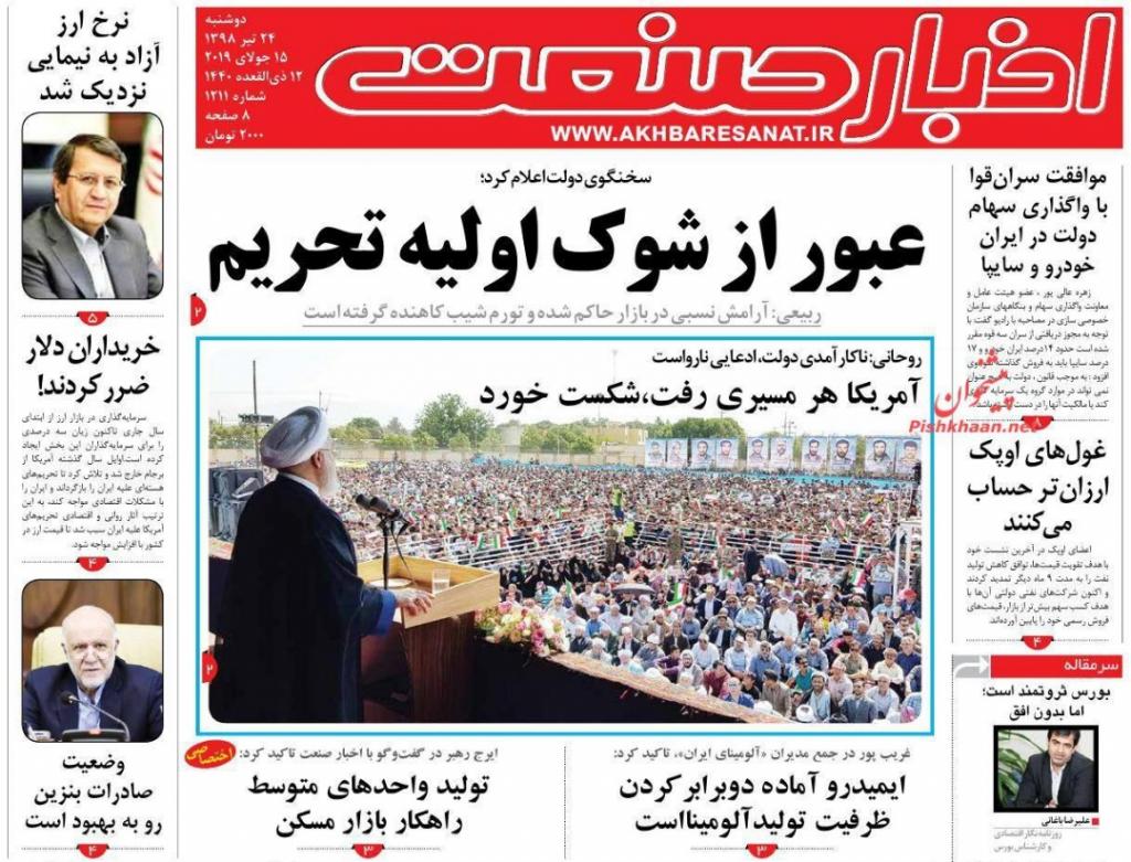 مانشيت إيران: حرب ترامب الشاملة مستبعدة 4