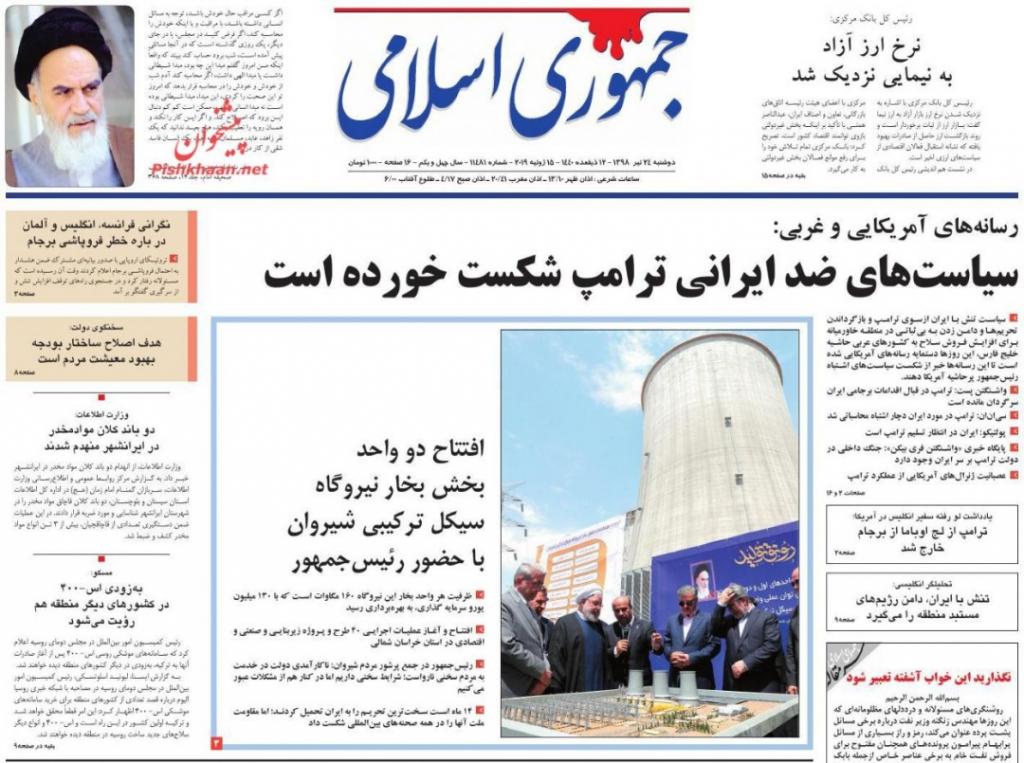 مانشيت إيران: حرب ترامب الشاملة مستبعدة 5