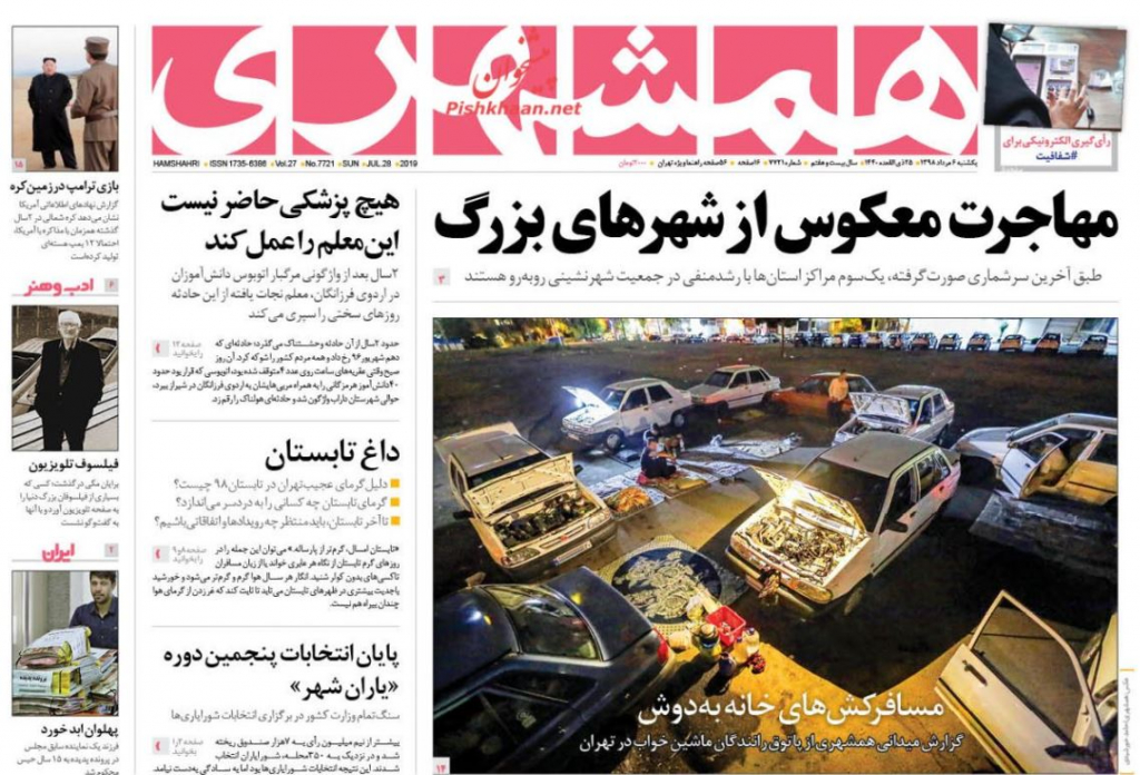 مانشيت إيران: لا ثقة بالسعودية والإمارات وإصلاحيو إيران فشلوا 4