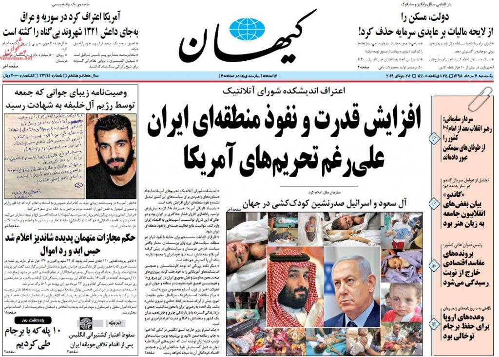 مانشيت إيران: لا ثقة بالسعودية والإمارات وإصلاحيو إيران فشلوا 1