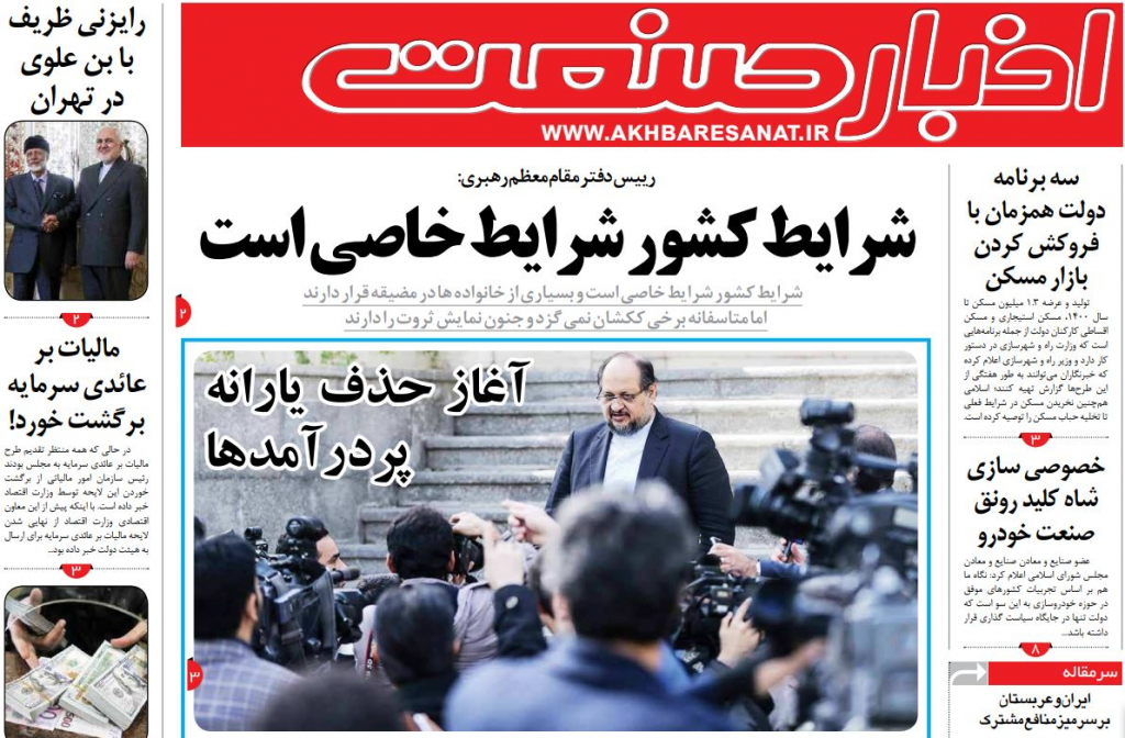 مانشيت إيران: لا ثقة بالسعودية والإمارات وإصلاحيو إيران فشلوا 2