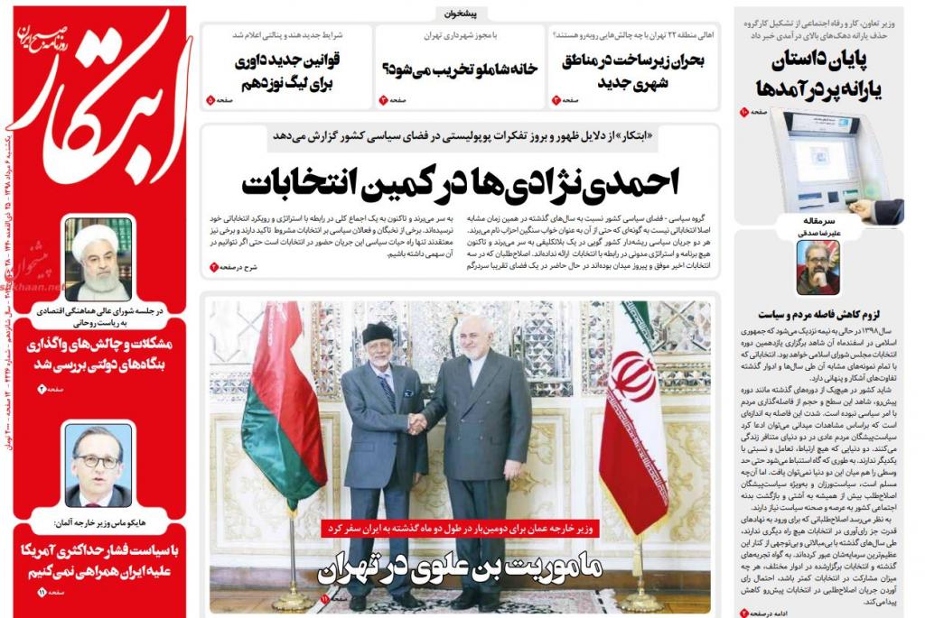 مانشيت إيران: لا ثقة بالسعودية والإمارات وإصلاحيو إيران فشلوا 3